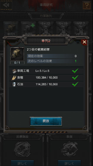 age of zの第二隊列