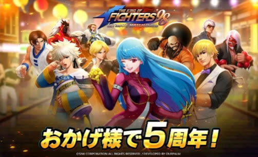 THE KING OF FIGHTERSは5周年
